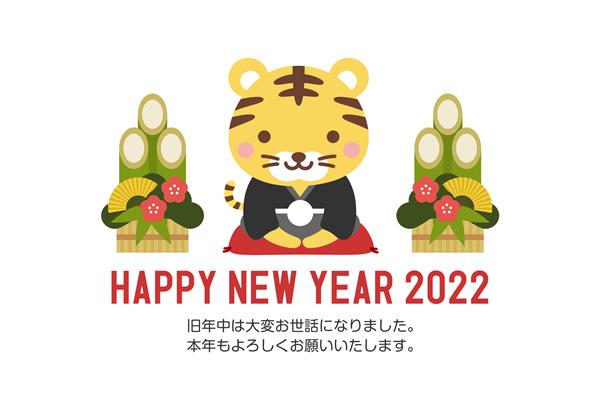 年賀状2022無料テンプレート「紋付袴を着たかわいいトラと門松」