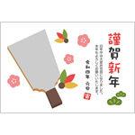 年賀状2022無料テンプレート「羽子板の写真フレーム」