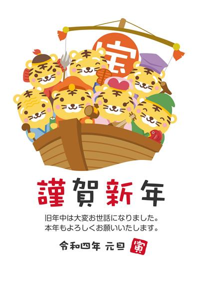 年賀状2022無料テンプレート「宝船に乗ったかわいいトラの七福神」