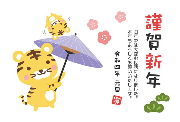 年賀状2022無料テンプレート「傘回しをするかわいいトラ」