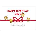 シンプルでかわいい年賀状2022無料テンプレート「水引とトラ」