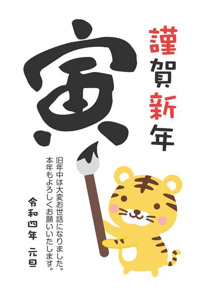 年賀状2022無料テンプレート「書き初めをするかわいいトラ」