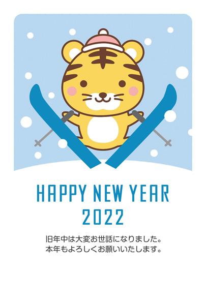 年賀状2022無料テンプレート「スキーをするかわいいトラ」