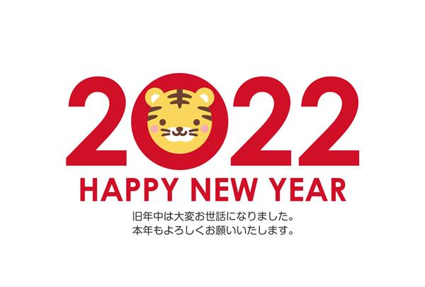 シンプルおしゃれな年賀状2022無料テンプレート「西暦2022とトラ」