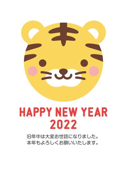 年賀状2022無料テンプレート「かわいいトラの顔」