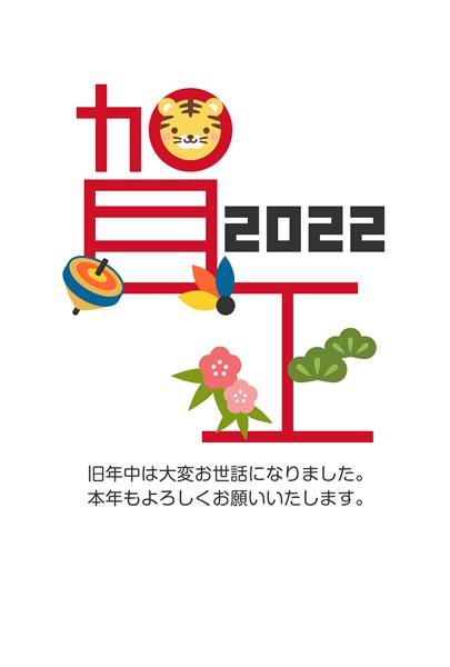 シンプルおしゃれな年賀状2022無料テンプレート「賀正」