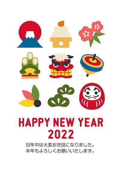 シンプルおしゃれな年賀状2022無料テンプレート「新年・新春・正月の縁起物」