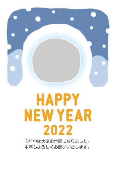 年賀状2022無料テンプレート「雪のかまくらの写真フレーム」