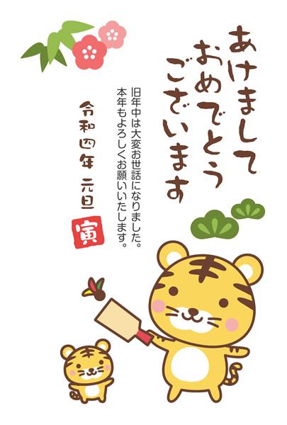 年賀状2022無料テンプレート「羽子板(羽つき)をするかわいいトラ」