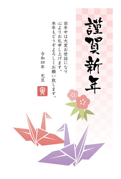 ビジネス年賀状2022無料テンプレート「折り鶴」