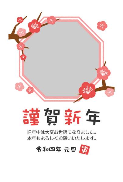年賀状2022無料テンプレート「梅の花の写真フレーム」