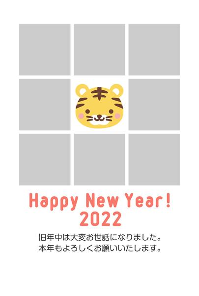 年賀状2022無料テンプレート「8枚の写真が挿入できる写真フレーム」