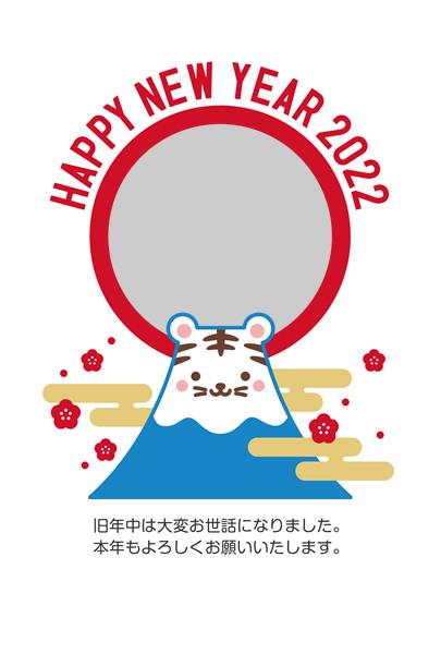 年賀状2022無料テンプレート「富士山と初日の出の写真フレーム」
