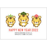 年賀状2022無料テンプレート「頭に松竹梅をのせたかわいいトラ」