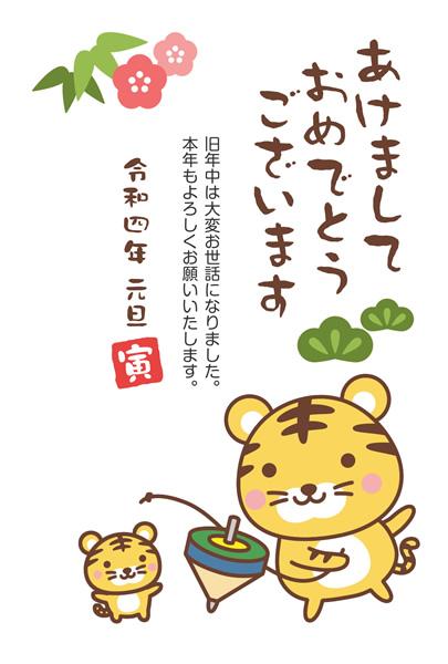 年賀状2022無料テンプレート「こま回しをするかわいいトラ」