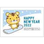年賀状2022無料テンプレート「スノボをするかわいいトラ」