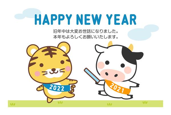 年賀状2022無料テンプレート「ウシからトラのバトンタッチ」