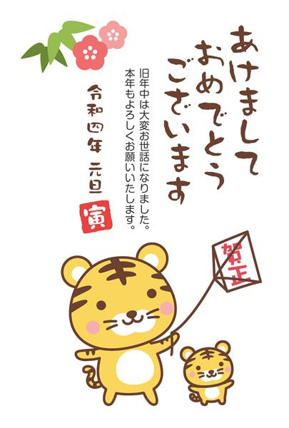 年賀状2022無料テンプレート「凧揚げをする可愛いトラの親子」