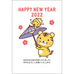 年賀状2022無料テンプレート「傘回しをするかわいいトラの親子」