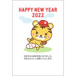 年賀状2022無料テンプレート「野球のピッチングをするかわいいトラ」