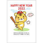 年賀状2022無料テンプレート「野球のバッティングをするかわいいトラ」