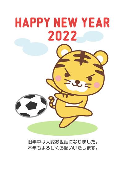 年賀状2022無料テンプレート「サッカーボールを蹴るかわいいトラ」