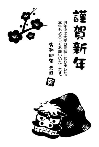 白黒(モノクロ)年賀状2022無料テンプレート「獅子舞」