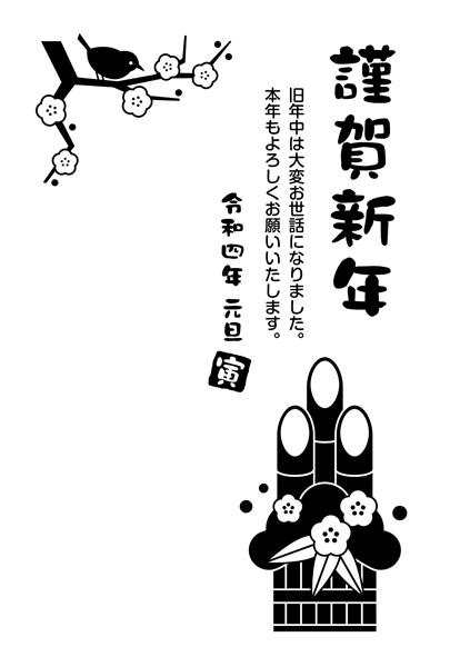 白黒(モノクロ)年賀状2022無料テンプレート「門松」