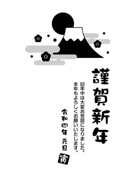 白黒(モノクロ)年賀状2022無料テンプレート「富士山と初日の出」