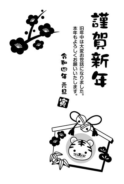 白黒(モノクロ)年賀状2022無料テンプレート「絵馬」