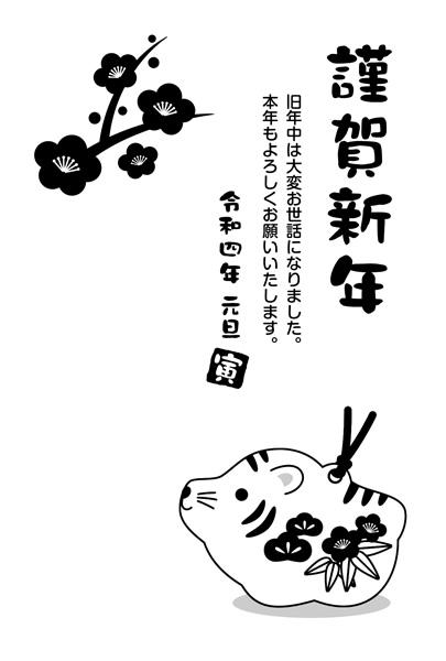 白黒(モノクロ)年賀状2022無料テンプレート「土鈴」