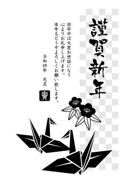 白黒(モノクロ)年賀状2022無料テンプレート「折り鶴」