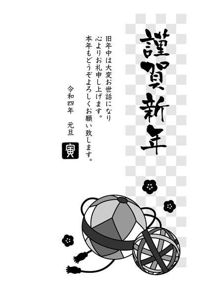 白黒(モノクロ)年賀状2022無料テンプレート「手鞠」