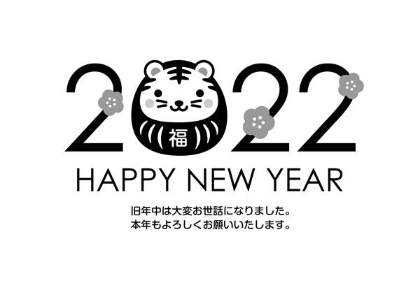 白黒(モノクロ)年賀状2022無料テンプレート「西暦2022とトラ」