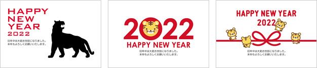 シンプルな年賀状2022無料テンプレート