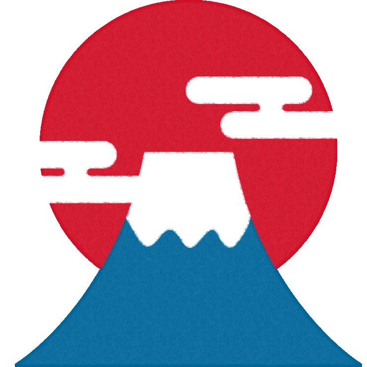 年賀状無料イラスト「富士山と初日の出」