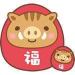 年賀状2019無料イラスト「達磨(だるま)になったかわいい猪の親子」