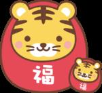 年賀状2022無料イラスト「達磨(だるま)になったかわいいトラの親子」