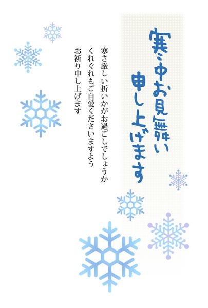 [寒中見舞い無料テンプレート]雪の結晶