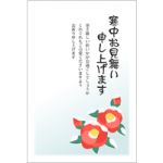 [寒中見舞い無料テンプレート]椿(つばき)