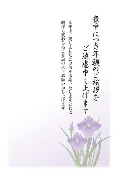 [喪中はがき無料テンプレート]菖蒲(アヤメ)